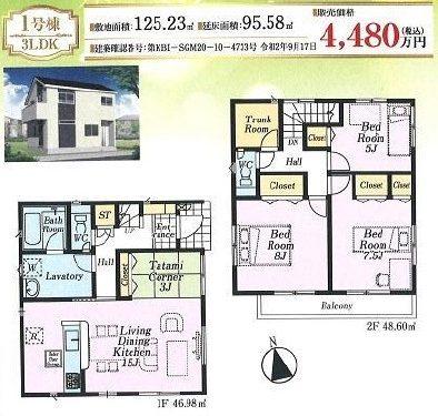 1号棟、3LDK、土地面積125.23㎡、建物面積95.58㎡(間取)