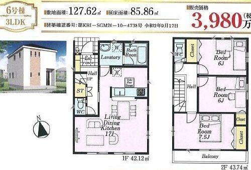 6号棟、3LDK、土地面積127.62m2、建物面積85.86㎡(間取)