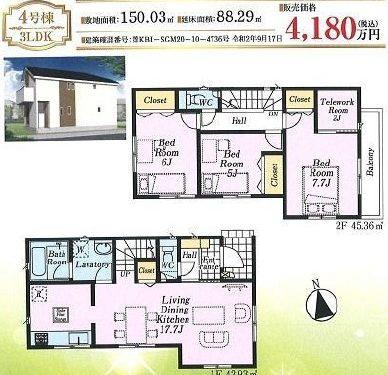 4号棟、3LDK、土地面積150.03㎡、建物面積88.29㎡(間取)